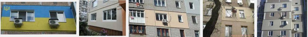 Утеплення квартир Львів ціна замовити